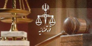 رأی بدوی پرونده هفتسنگان صادر شد/ ابطال تمام مجوزات و پروانههای غیرمجاز صادره